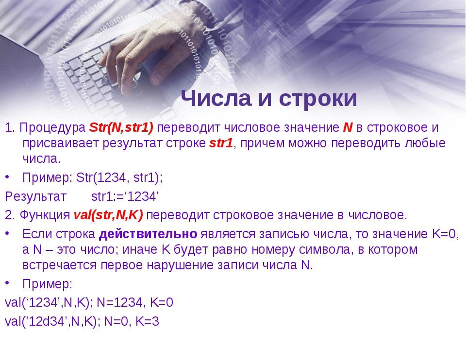 Числа и строки 1. Процедура Str(N,str1) переводит числовое значение N в строк...