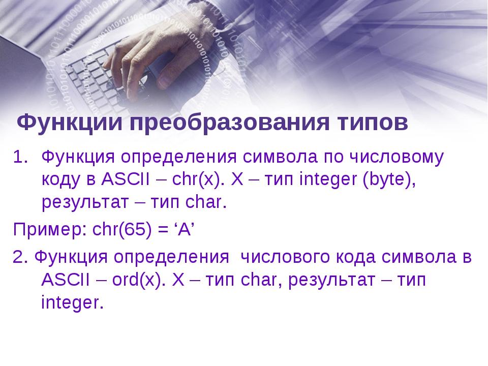 Функции преобразования типов Функция определения символа по числовому коду в...