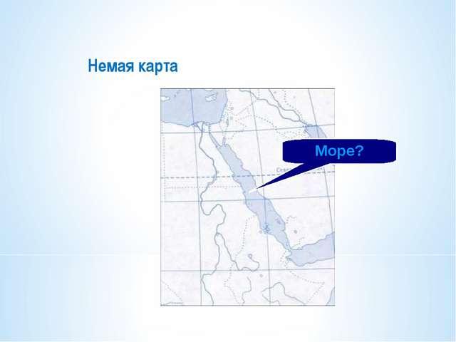 Немая карта Море?