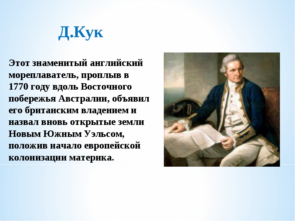Д.Кук Этот знаменитый английский мореплаватель, проплыв в 1770 году вдоль Вос...
