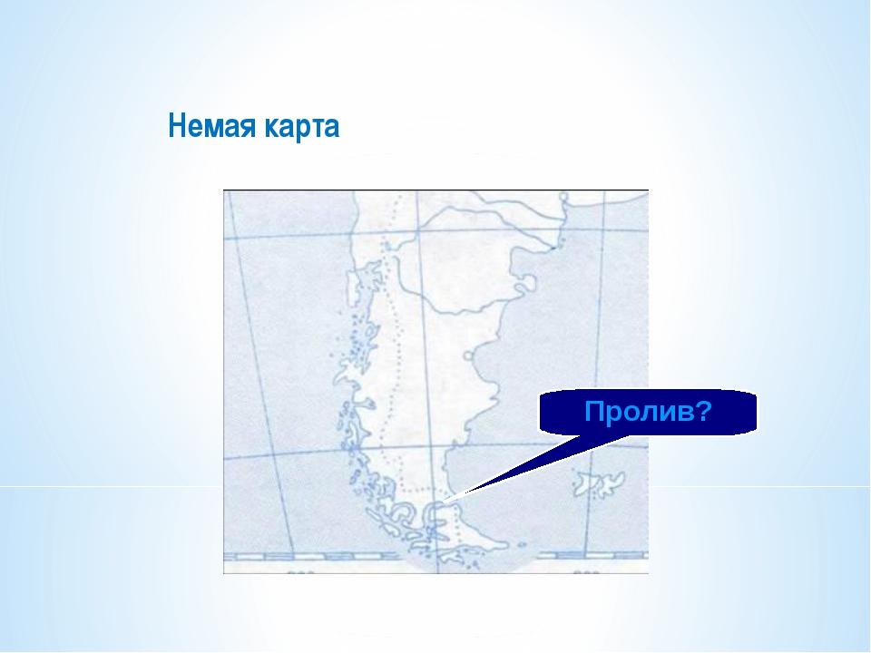 Немая карта Пролив?