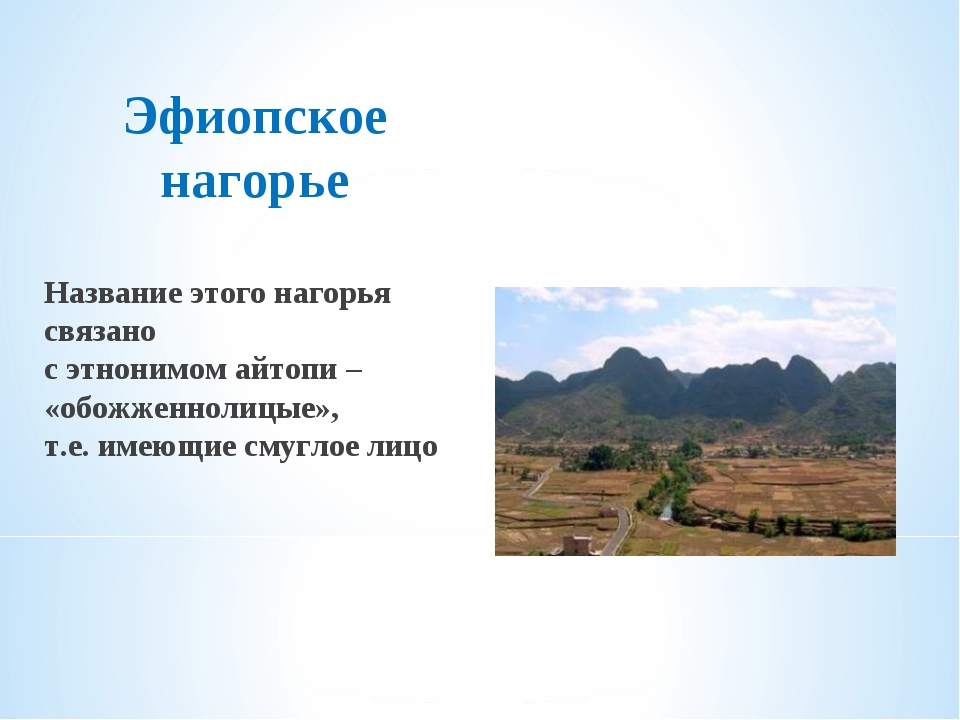 Эфиопское нагорье Название этого нагорья связано с этнонимом айтопи – «обожже...