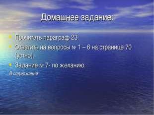 Домашнее задание: Прочитать параграф 23. Ответить на вопросы № 1 – 6 на стран
