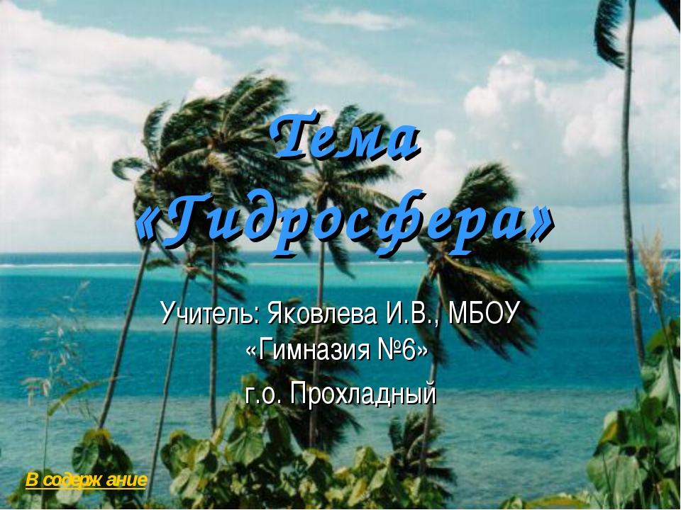 Тема «Гидросфера» Учитель: Яковлева И.В., МБОУ «Гимназия №6» г.о. Прохладный...