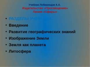 Учебник Лобжанидзе А.А. Издательство «Просвещение» Линия «Сферы» РАЗДЕЛЫ УЧЕБ