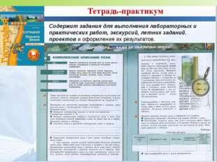Тетрадь-практикум Содержит задания для выполнения лабораторных и практических