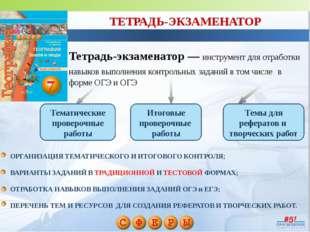 ТЕТРАДЬ-ЭКЗАМЕНАТОР ОРГАНИЗАЦИЯ ТЕМАТИЧЕСКОГО И ИТОГОВОГО КОНТРОЛЯ; ВАРИАНТЫ