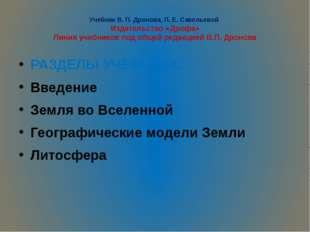 Учебник В. П. Дронова, Л. Е. Савельевой Издательство «Дрофа» Линия учебников