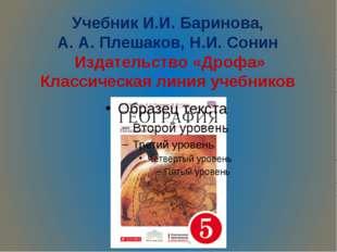 Учебник И.И. Баринова, А. А. Плешаков, Н.И. Сонин Издательство «Дрофа» Класси