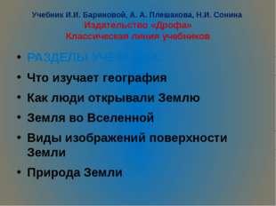Учебник И.И. Бариновой, А. А. Плешакова, Н.И. Сонина Издательство «Дрофа» Кла