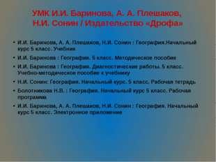 УМК И.И. Баринова, А. А. Плешаков, Н.И. Сонин / Издательство «Дрофа» И.И. Бар