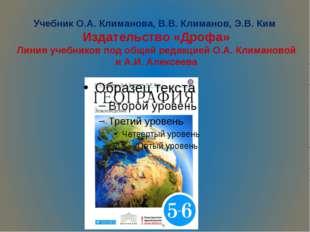 Учебник О.А. Климанова, В.В. Климанов, Э.В. Ким Издательство «Дрофа» Линия уч