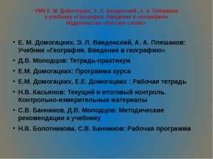УМК Е. М. Домогацких, Э. Л. Введенский, А. А. Плешаков к учебнику «География.
