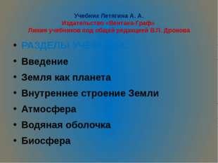 Учебник Летягина А. А. Издательство «Вентана-Граф» Линия учебников под общей
