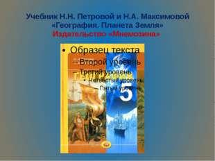 Учебник Н.Н. Петровой и Н.А. Максимовой «География. Планета Земля» Издательст