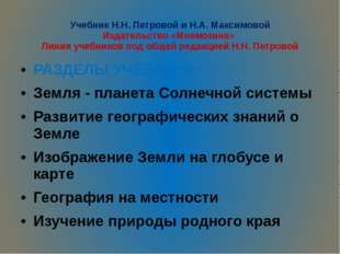 Учебник Н.Н. Петровой и Н.А. Максимовой Издательство «Мнемозина» Линия учебни