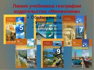 Линия учебников географии издательства «Мнемозина»