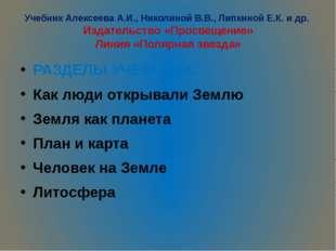 Учебник Алексеева А.И., Николиной В.В., Липкиной Е.К. и др. Издательство «Про