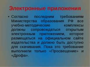 Электронные приложения Согласно последним требованиям Министерства образовани