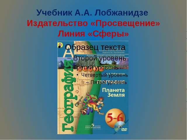 Учебник А.А. Лобжанидзе Издательство «Просвещение» Линия «Сферы»