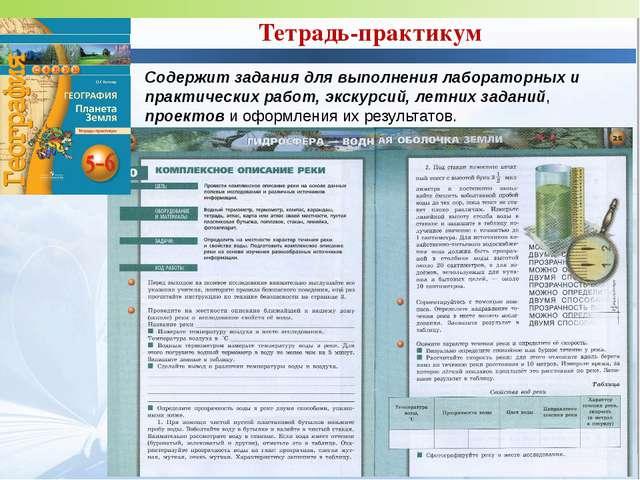 Тетрадь-практикум Содержит задания для выполнения лабораторных и практических...