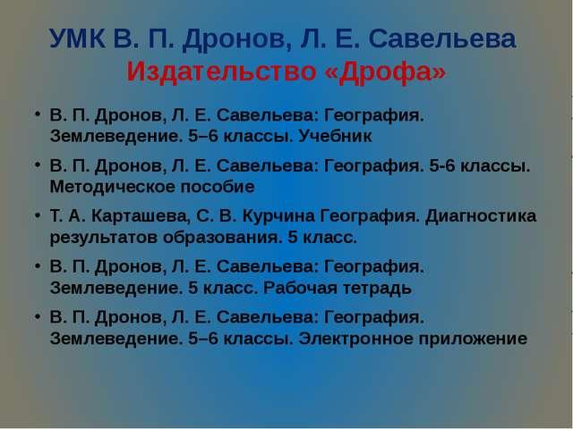 УМК В. П. Дронов, Л. Е. Савельева Издательство «Дрофа» В. П. Дронов, Л. Е. Са...