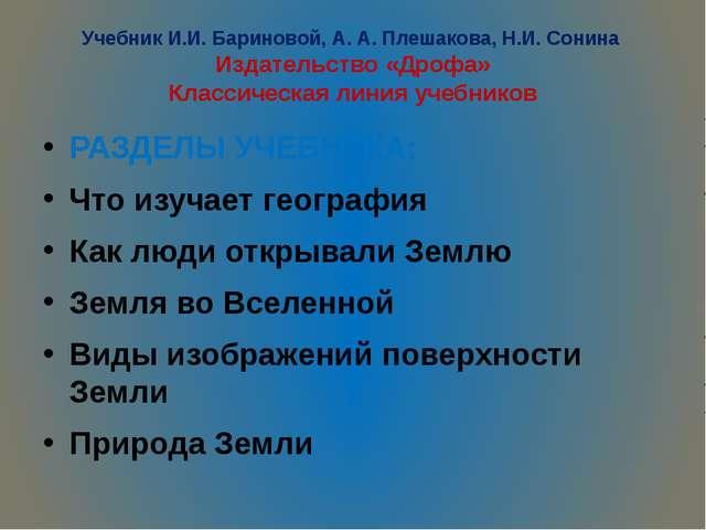 Учебник И.И. Бариновой, А. А. Плешакова, Н.И. Сонина Издательство «Дрофа» Кла...