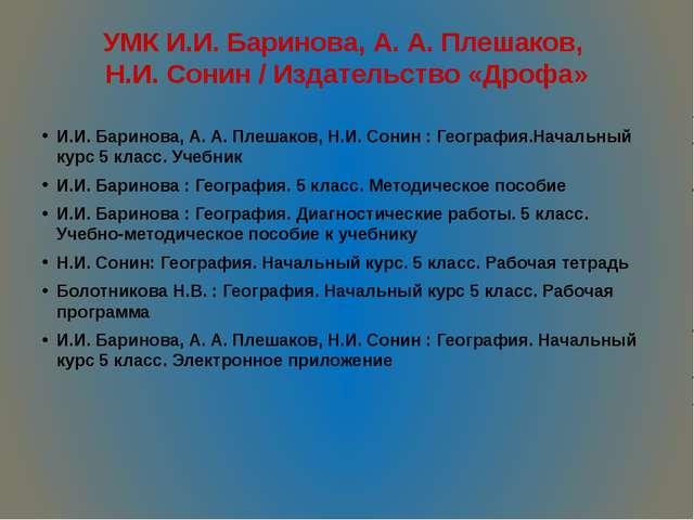 УМК И.И. Баринова, А. А. Плешаков, Н.И. Сонин / Издательство «Дрофа» И.И. Бар...