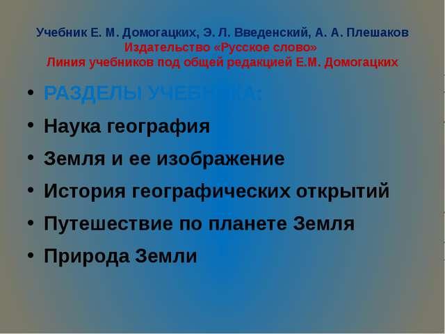 Учебник Е. М. Домогацких, Э. Л. Введенский, А. А. Плешаков Издательство «Русс...