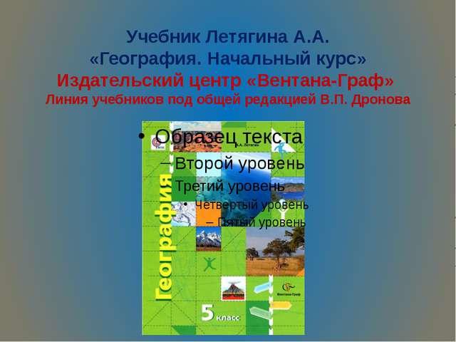 Учебник Летягина А.А. «География. Начальный курс» Издательский центр «Вентана...