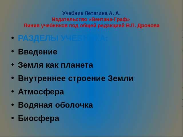 Учебник Летягина А. А. Издательство «Вентана-Граф» Линия учебников под общей...