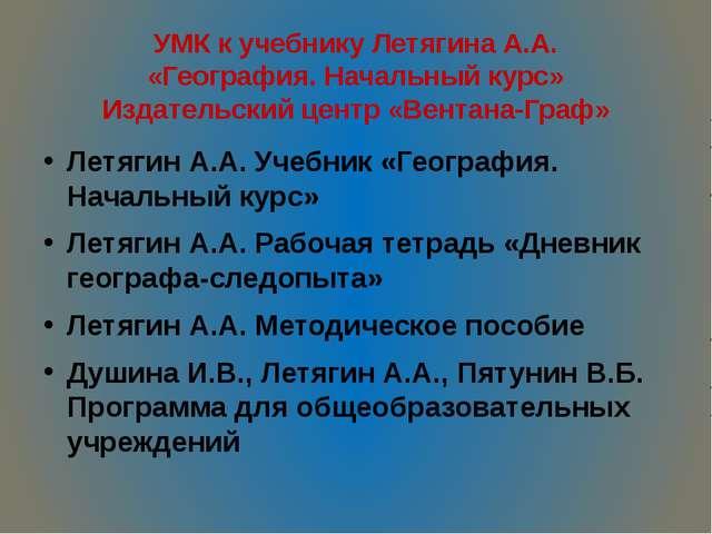 УМК к учебнику Летягина А.А. «География. Начальный курс» Издательский центр «...