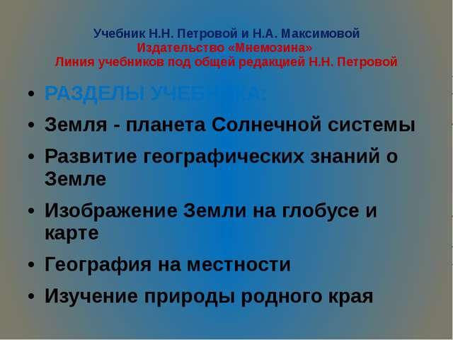 Учебник Н.Н. Петровой и Н.А. Максимовой Издательство «Мнемозина» Линия учебни...