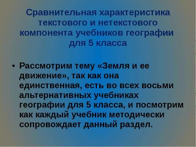 Сравнительная характеристика текстового и нетекстового компонента учебников г...