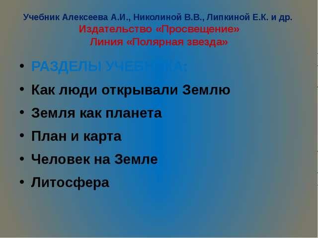 Учебник Алексеева А.И., Николиной В.В., Липкиной Е.К. и др. Издательство «Про...