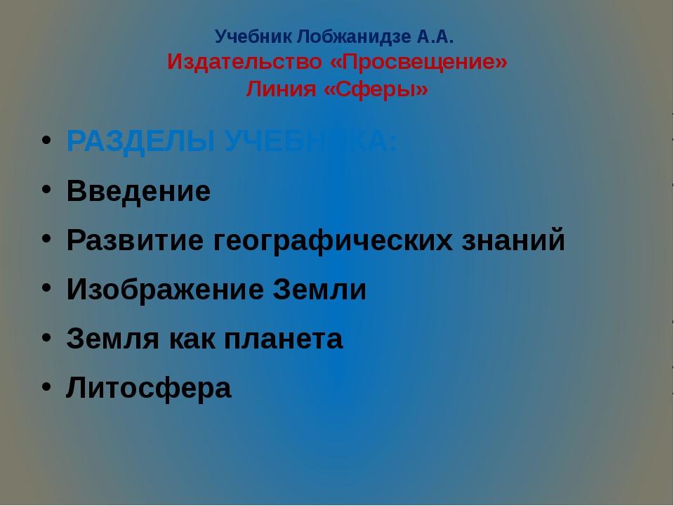 Учебник Лобжанидзе А.А. Издательство «Просвещение» Линия «Сферы» РАЗДЕЛЫ УЧЕБ...