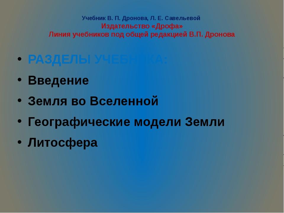 Учебник В. П. Дронова, Л. Е. Савельевой Издательство «Дрофа» Линия учебников...