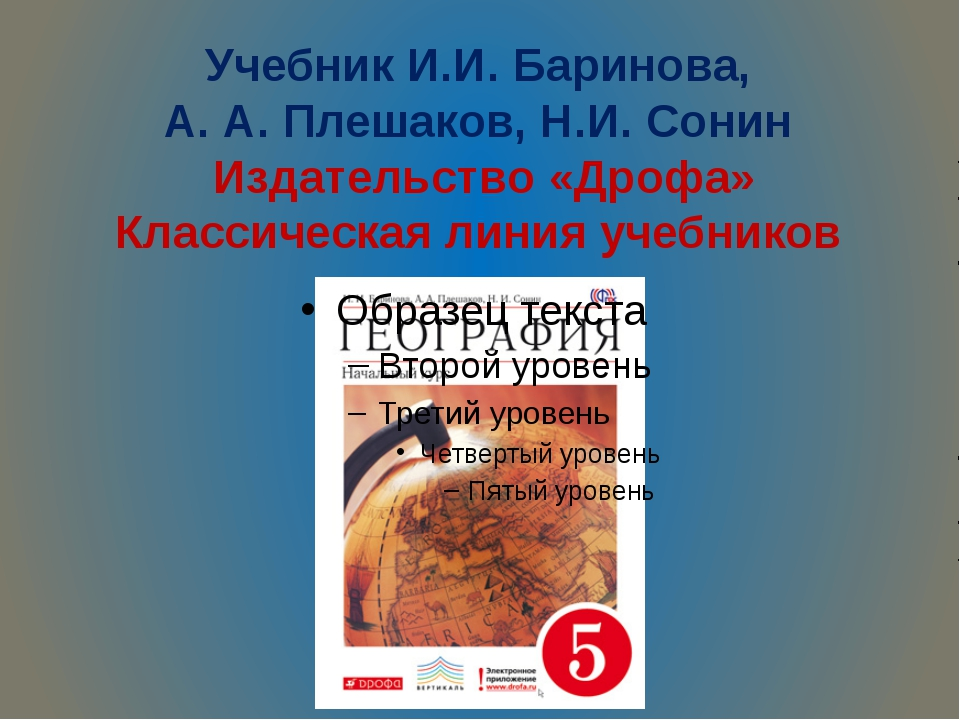 Учебник И.И. Баринова, А. А. Плешаков, Н.И. Сонин Издательство «Дрофа» Класси...