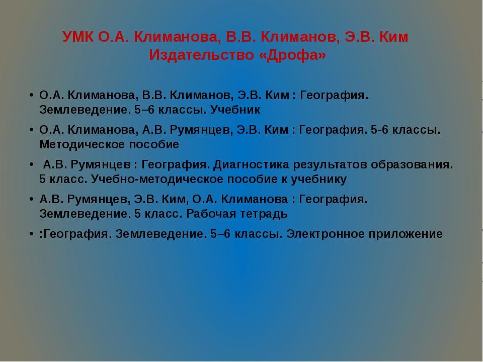 УМК О.А. Климанова, В.В. Климанов, Э.В. Ким Издательство «Дрофа» О.А. Климано...