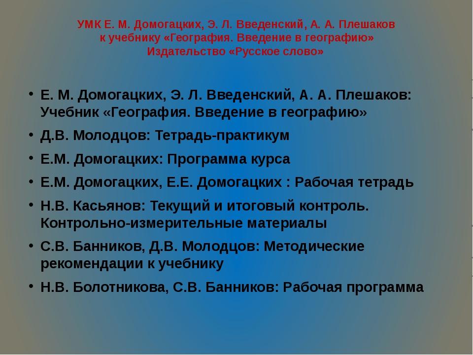 УМК Е. М. Домогацких, Э. Л. Введенский, А. А. Плешаков к учебнику «География....