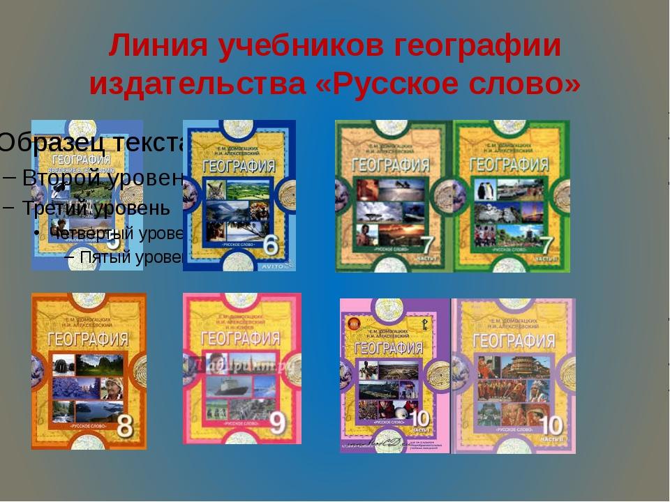 Линия учебников географии издательства «Русское слово»
