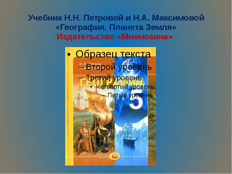 Учебник Н.Н. Петровой и Н.А. Максимовой «География. Планета Земля» Издательст...