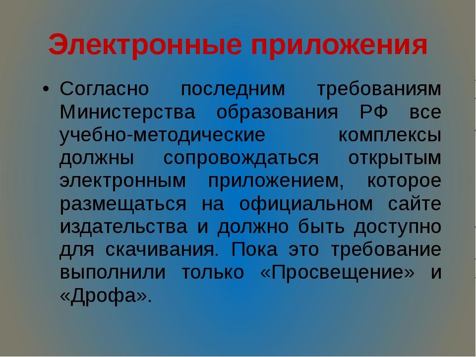 Электронные приложения Согласно последним требованиям Министерства образовани...