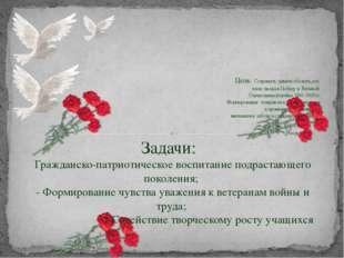 Цель: Сохранить память обо всех, кто в нес вклад в Победу в Великой Отечеств
