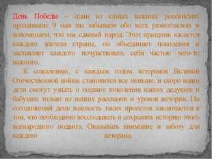 День Победы – один из самых важных российских праздников: 9 мая мы забываем о