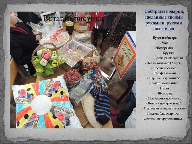 Собираем подарки, сделанные своими руками и руками родителей - Букет из бисе...