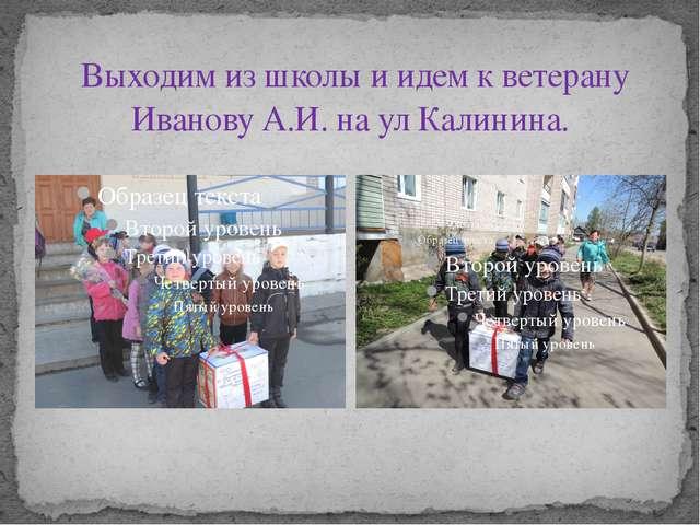 Выходим из школы и идем к ветерану Иванову А.И. на ул Калинина.
