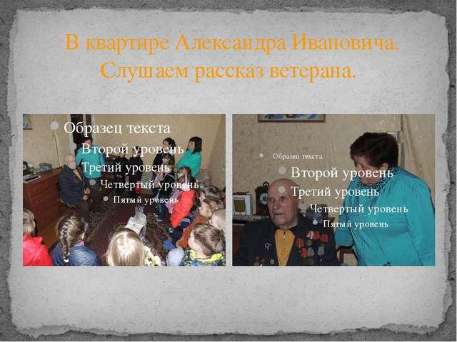 В квартире Александра Ивановича. Слушаем рассказ ветерана.