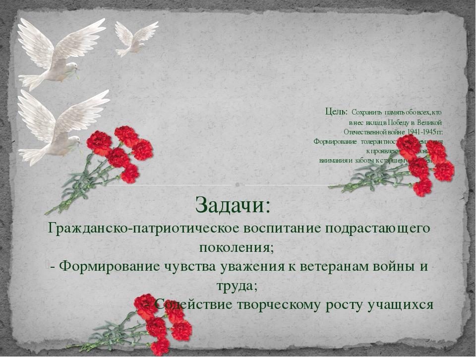 Цель: Сохранить память обо всех, кто в нес вклад в Победу в Великой Отечеств...