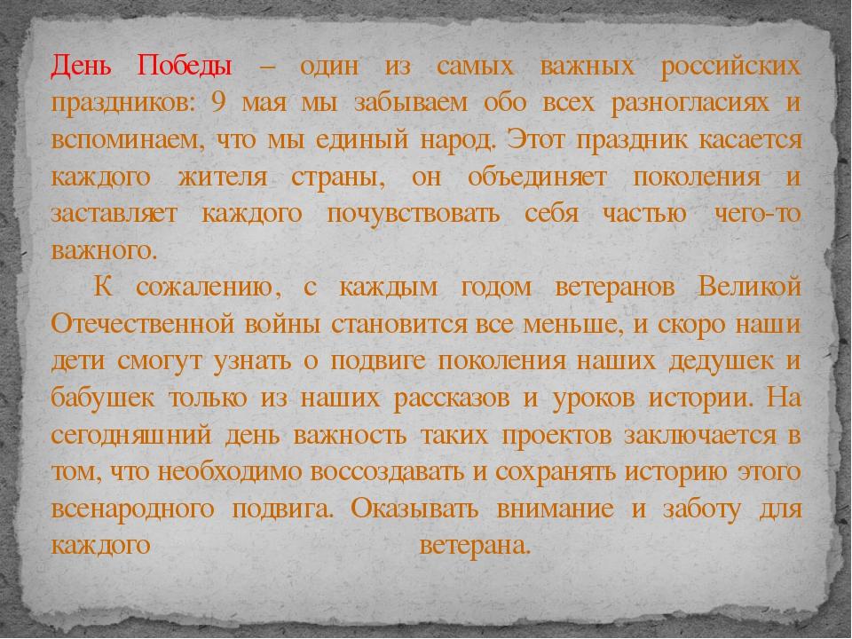 День Победы – один из самых важных российских праздников: 9 мая мы забываем о...